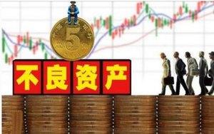 不良资产处置债转股(图文)